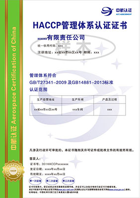 HACCP管理体系认证