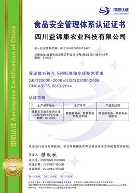 四川食品安全管理体系认证