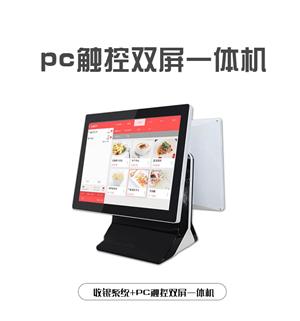 成都双屏PC收银机
