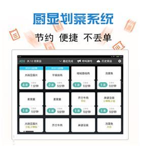 温江餐饮软件
