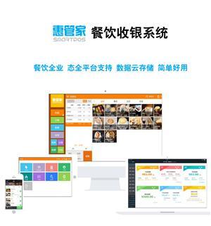 德阳餐饮软件