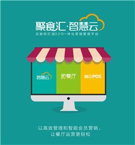 彭州餐饮软件