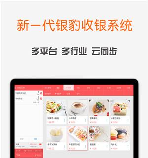 郫都区餐饮软件