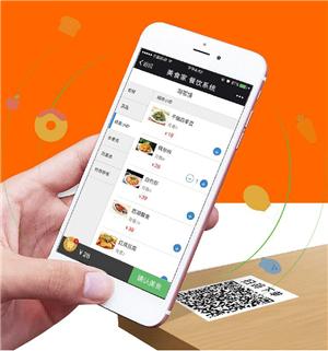 广安餐饮系统