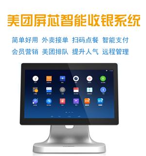 成华区餐饮软件