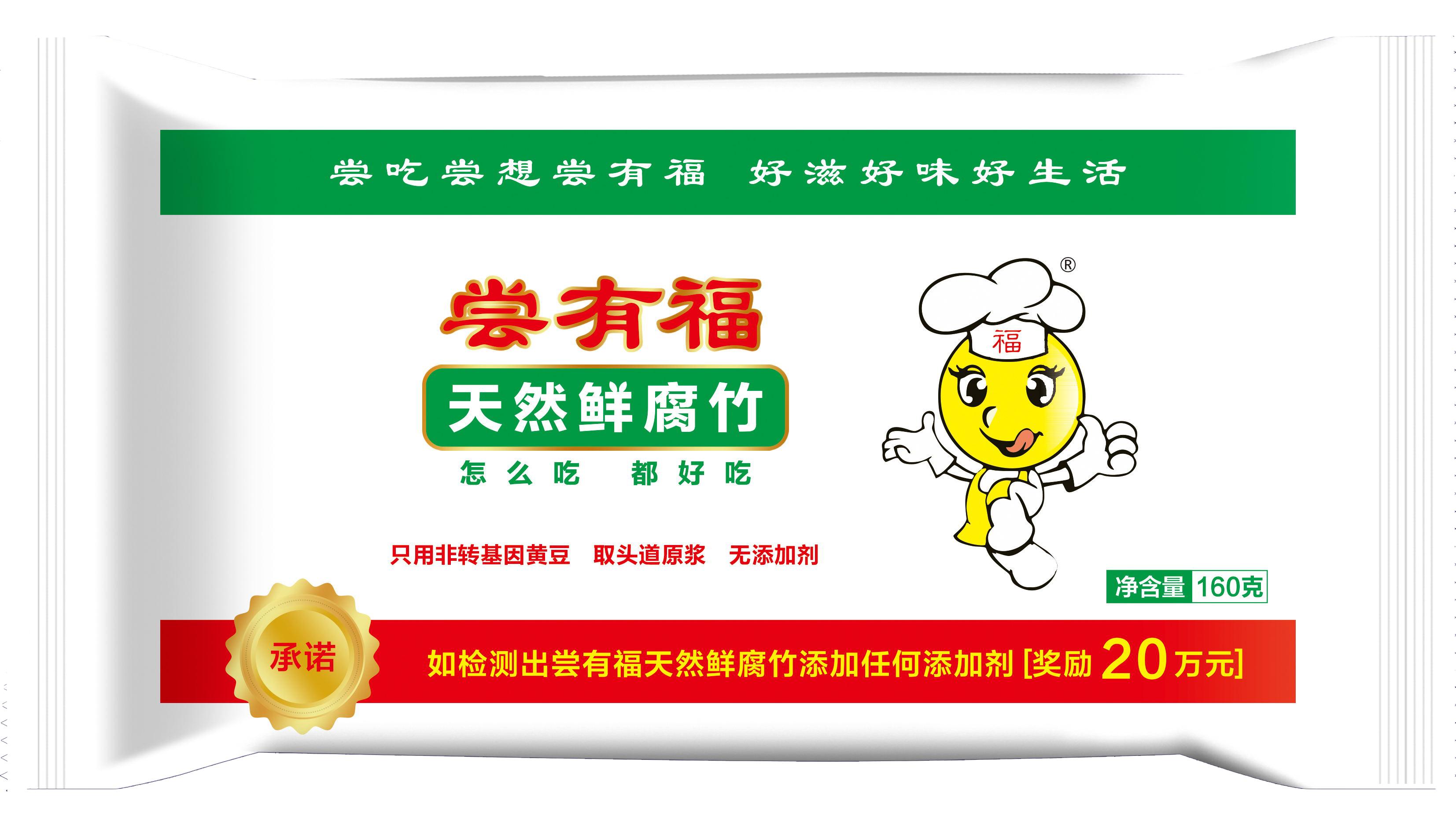 尝有福高蛋白豆油皮