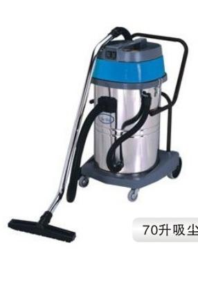 70升吸尘器