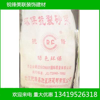 武漢抗裂砂漿廠