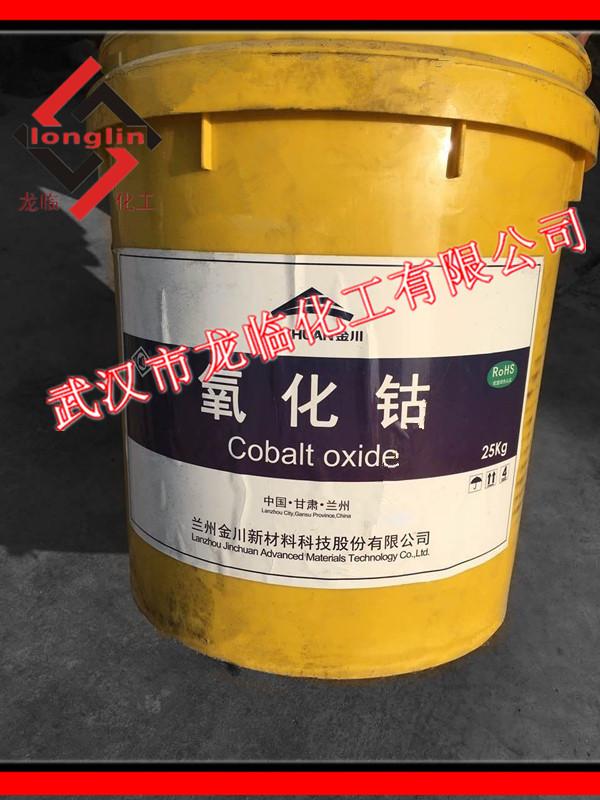 金川氧化钴