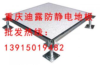 重庆防静电地板厂家直销