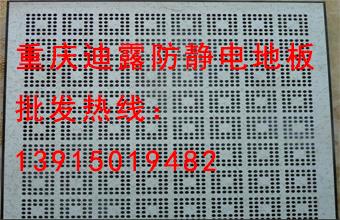 重庆全钢通风防静电架空地板