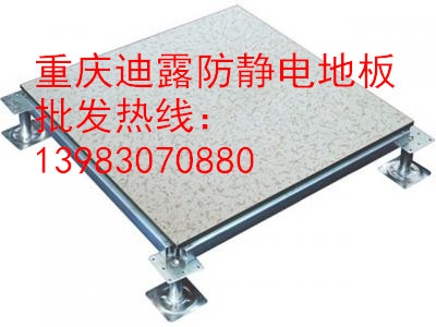 重庆防静电地板品牌