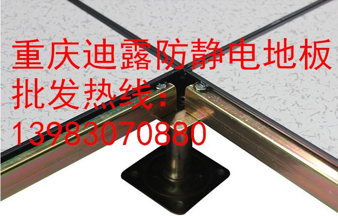 重庆防静电地板批发厂家