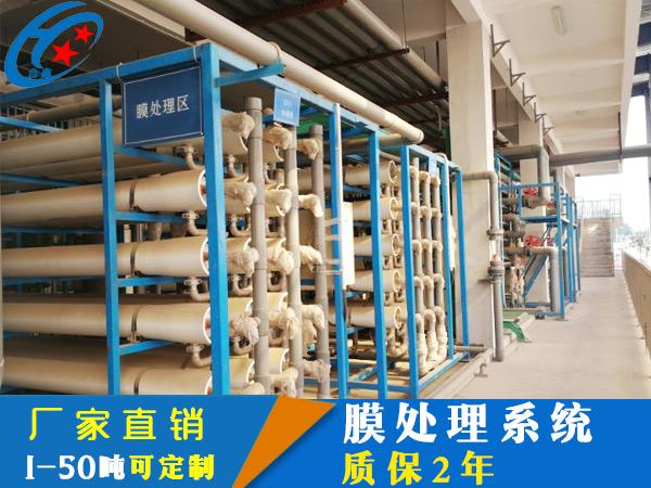 超纯水设备厂家-膜处理系统