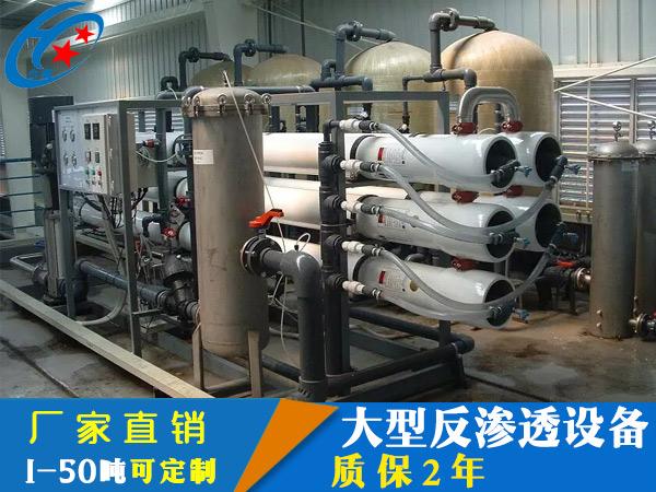 反渗透超纯水设备机器