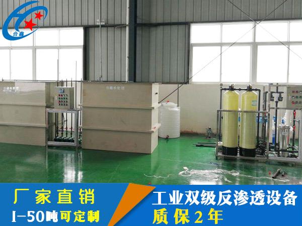 东莞污水处理设备生产厂家