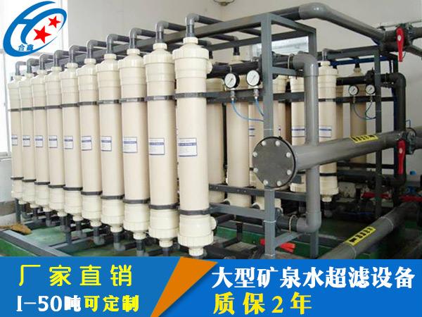 东莞污水处理设备-高效超滤净水器