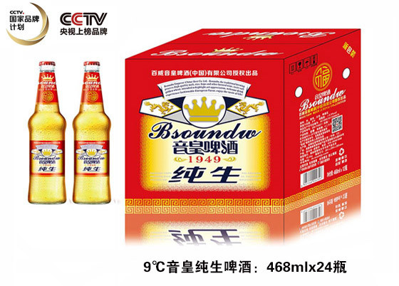 青岛啤酒招商
