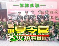 天津中小学生拓展训练