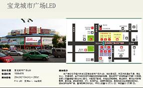 宝龙城市广场LED