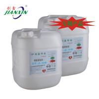碳氢清洗剂JS-101B