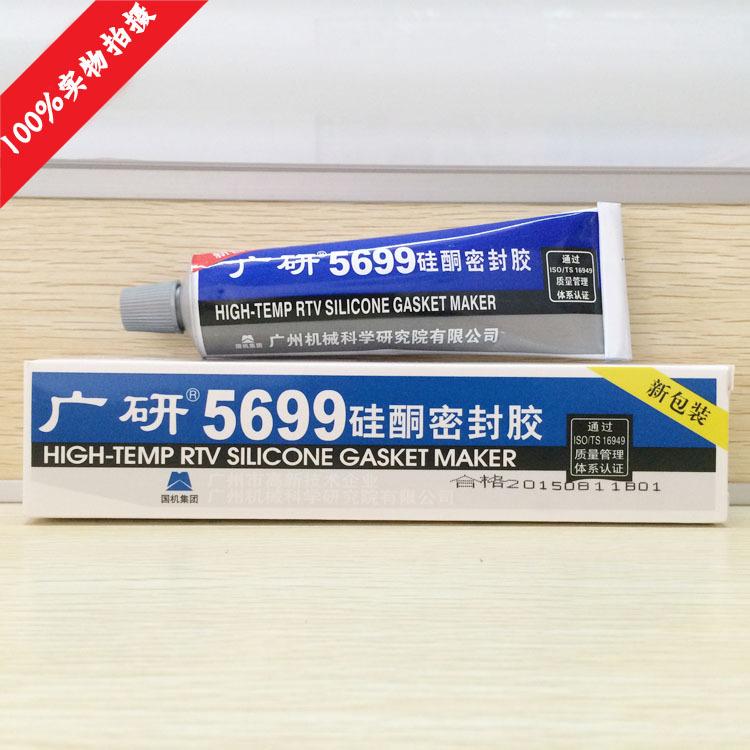 5699硅酮密封胶