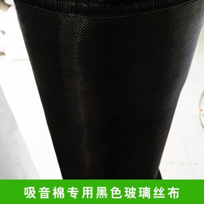 吸音棉专用黑色玻璃丝布