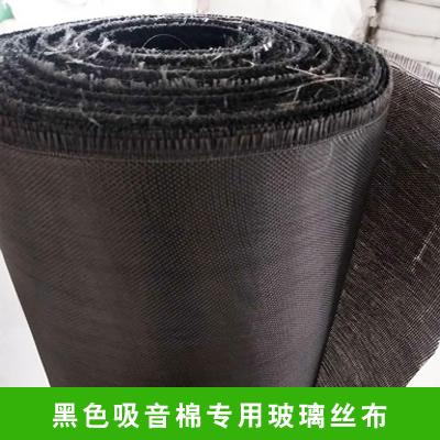 黑色吸音棉专用玻璃丝布