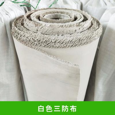白色三防布