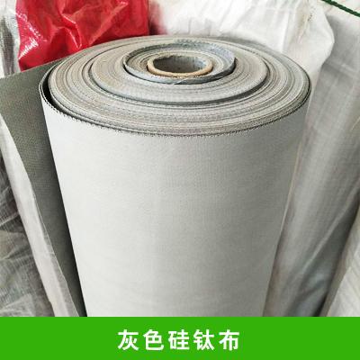灰色硅钛布
