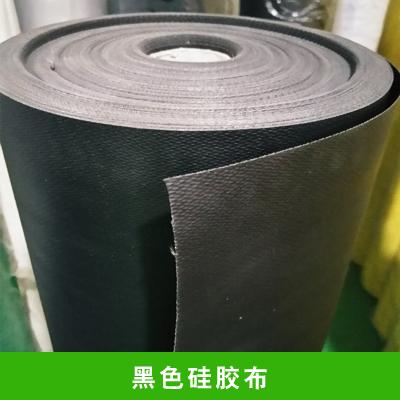 黑色硅胶布