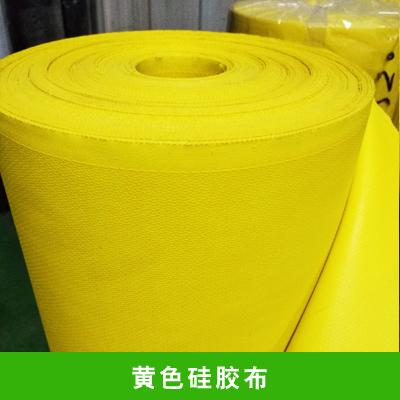 黄色硅胶布