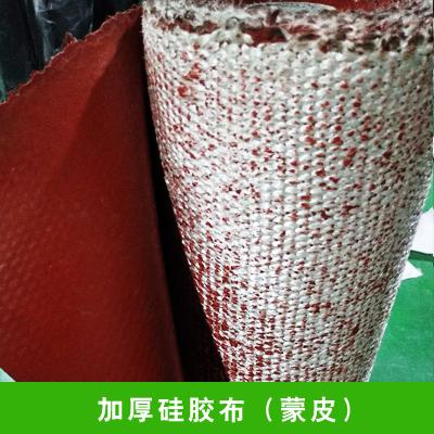 加厚硅胶布(蒙皮)