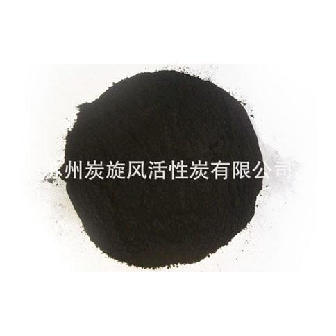 木质粉状活性炭