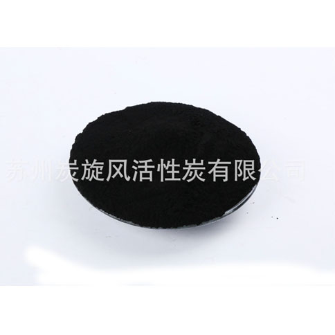 油脂脱色粉状活性炭