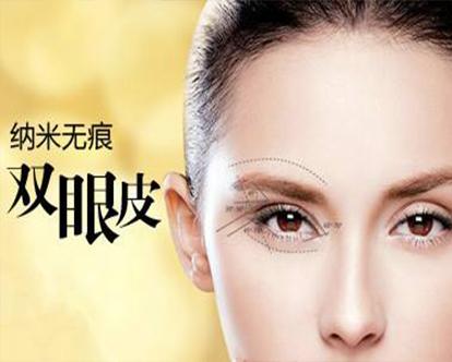 纳米双眼皮培训