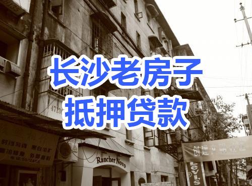 长沙老房子抵押贷款