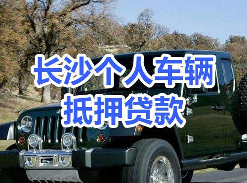 长沙个人车辆抵押贷款