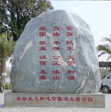贵阳景观石