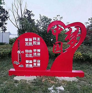 社会主义核心价值观雕塑