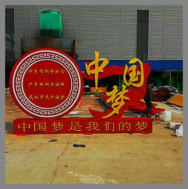 社会主义核心价值观主题雕塑