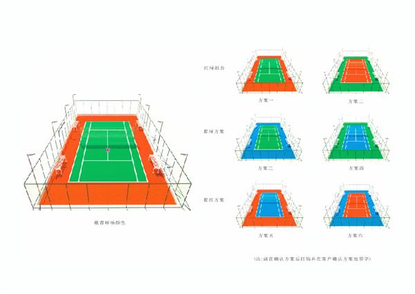 网球场配色方案
