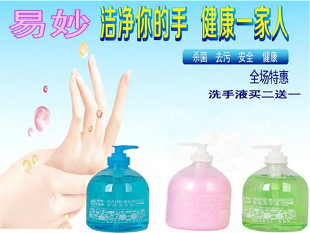 优质洗手液