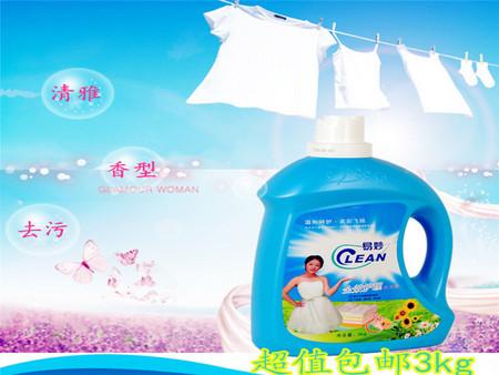优质洗衣液