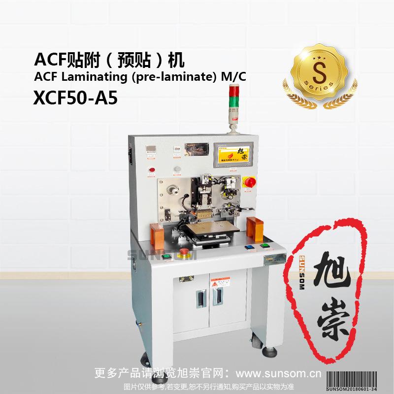 ACF 贴附(预贴)机