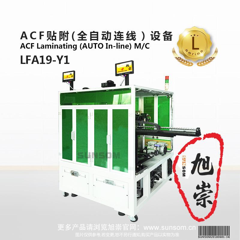 ACF貼附(全自動連線)設備