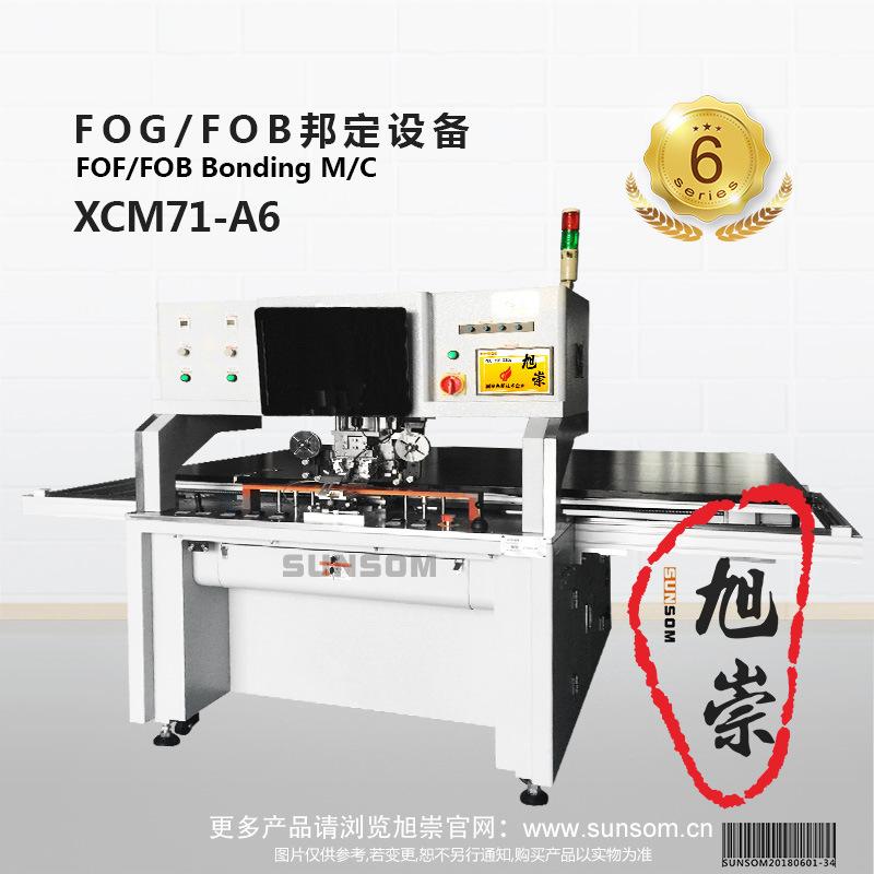 FOG/FOB邦定设备