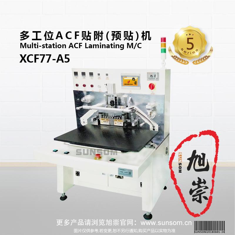 多工位ACF贴附(预贴)机
