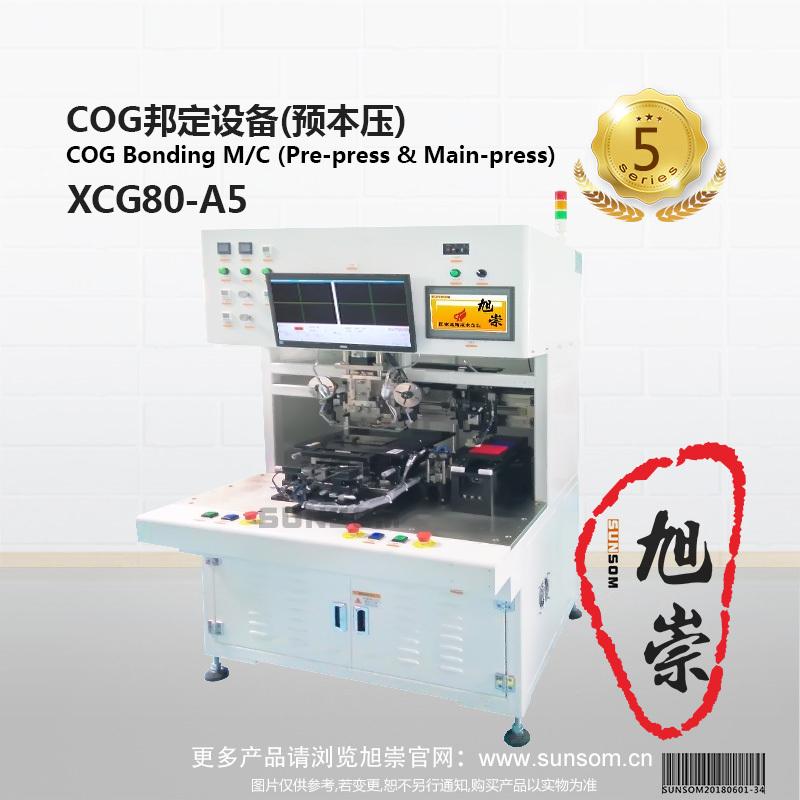 COG邦定设备(预本压)