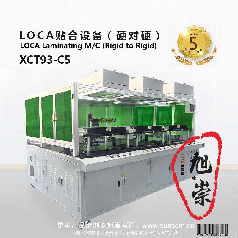 LOCA贴合设备(硬对硬)